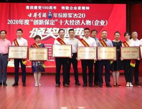 "Go Far, Forge Ahead- Lead Fluid won the title of ""Innovative Baoding"" Top Ten Technological Innovation Enterprises in 2020"